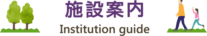 施設案内 Institution guide